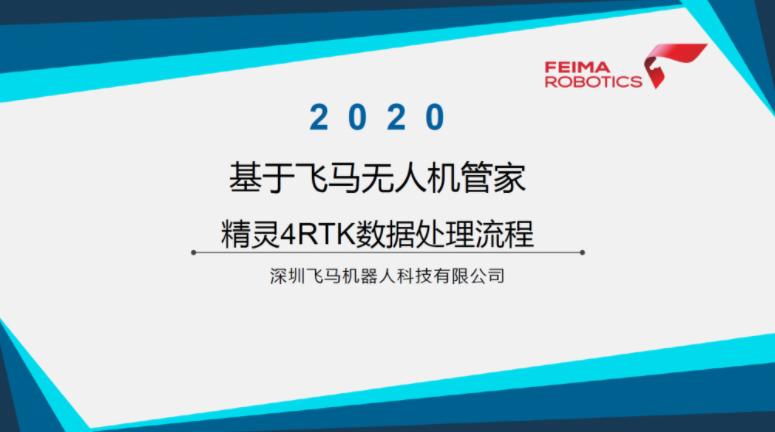 无人机管家的精灵4RTK数据处理流程视频教程下载