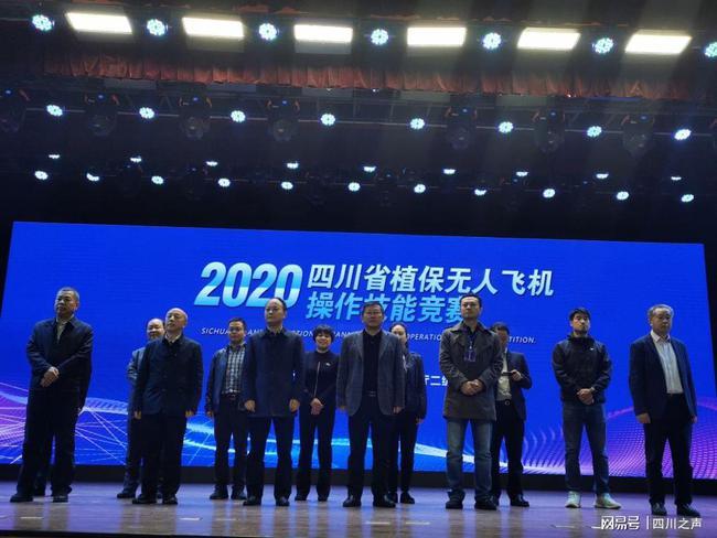 四川省植保无人飞机操作技能竞赛-比赛项目-获奖名单