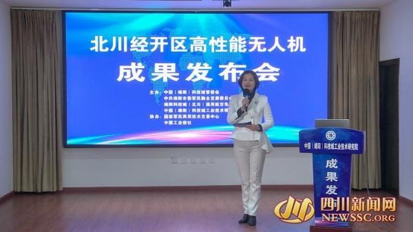 """北川经开区无人机科技公司展示""""高性能无人机""""成果插图"""