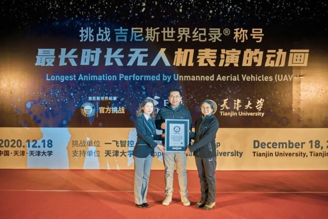 一飞智控获得最长时长无人机表演的动画世界纪录插图4