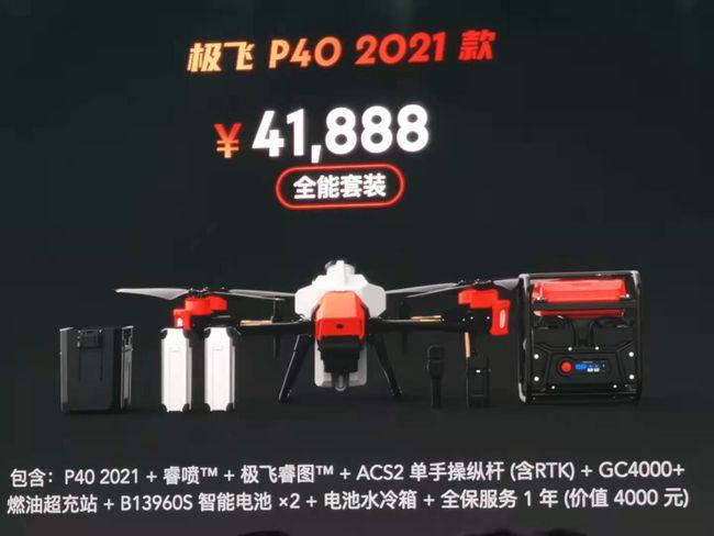 极飞2021款新品P80 V40 P40双旋翼植保机价格参数插图26
