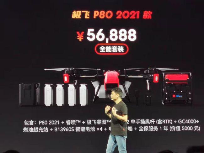 极飞2021款新品P80 V40 P40双旋翼植保机价格参数插图28