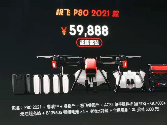 极飞2021款新品P80 V40 P40双旋翼植保机价格参数插图30