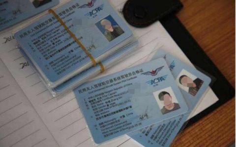 AOPA关于响应民航局对民用无人机驾驶员执照考试改革的说明