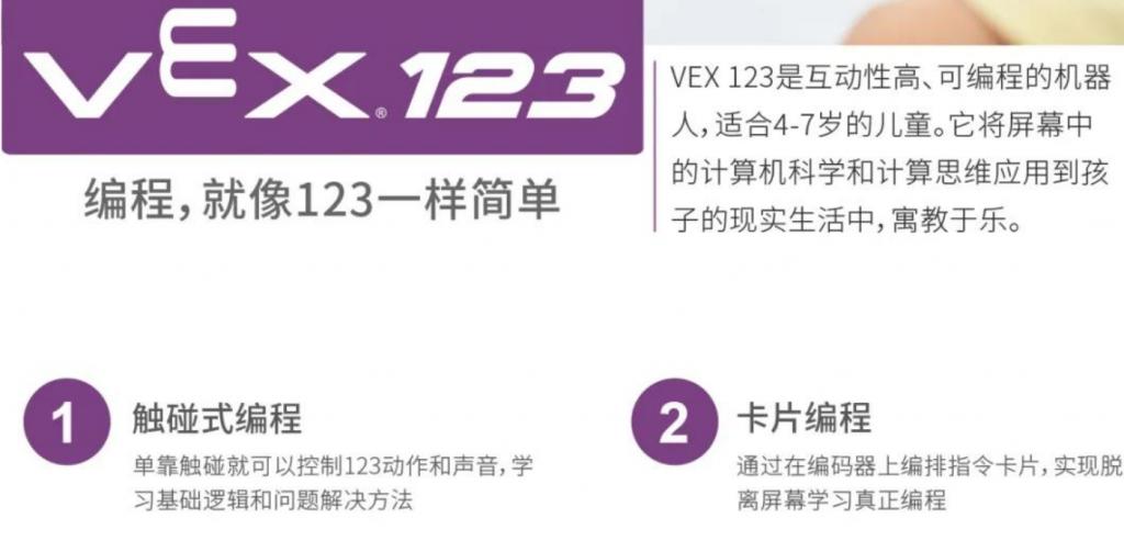 VEX推出全新产品:青少年编程软件VEX 123和VEX GO