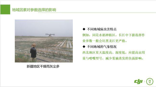 史上最全的大疆植保无人飞机作业指导书插图6