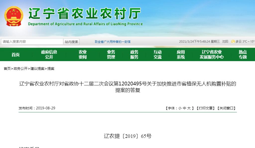 """021年辽宁省购买植保无人机有补贴吗?"""""""