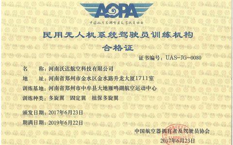 河南正规的无人机培训机构- 河南沃达航空科技有限公司怎么样?