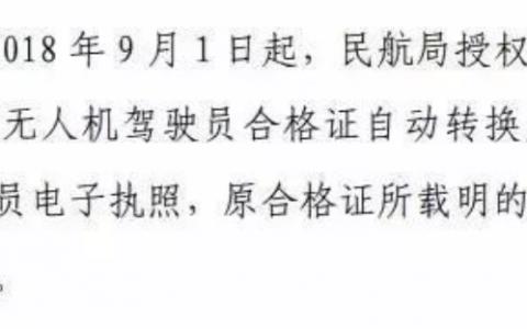 陕西正规的无人机培训机构-西安富沃德光电科技有限公司怎么样?