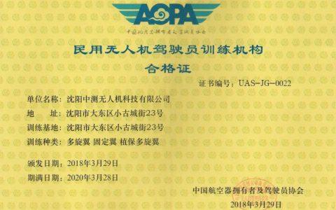 辽宁正规的无人机培训机构- 沈阳中测无人机科技有限公司怎么样?