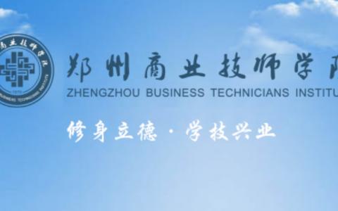 河南无人机培训学校-郑州商业技师学院怎么样?