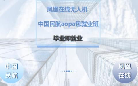 北京正规的无人机培训机构- 北京凤凰在线无人机飞行学院怎么样?