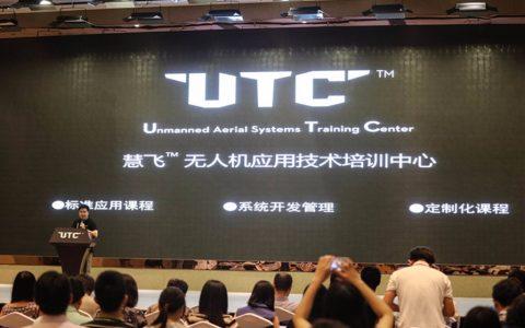 慧飞无人机应用技术培训中心(UTC怎么样?作用是什么)