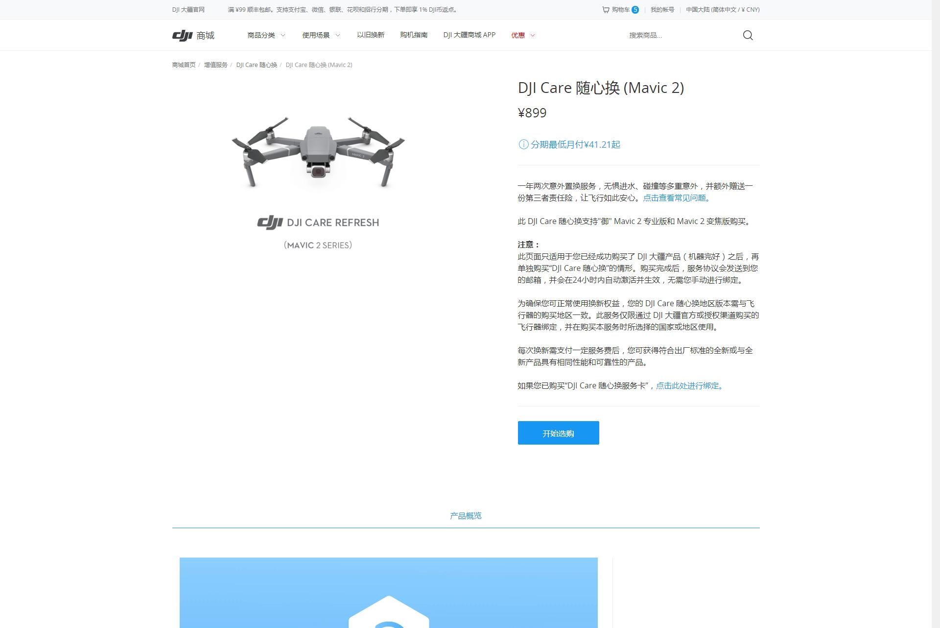 玩大疆无人机购买DJI CARE 随心换安心飞行的必要性和激活教程