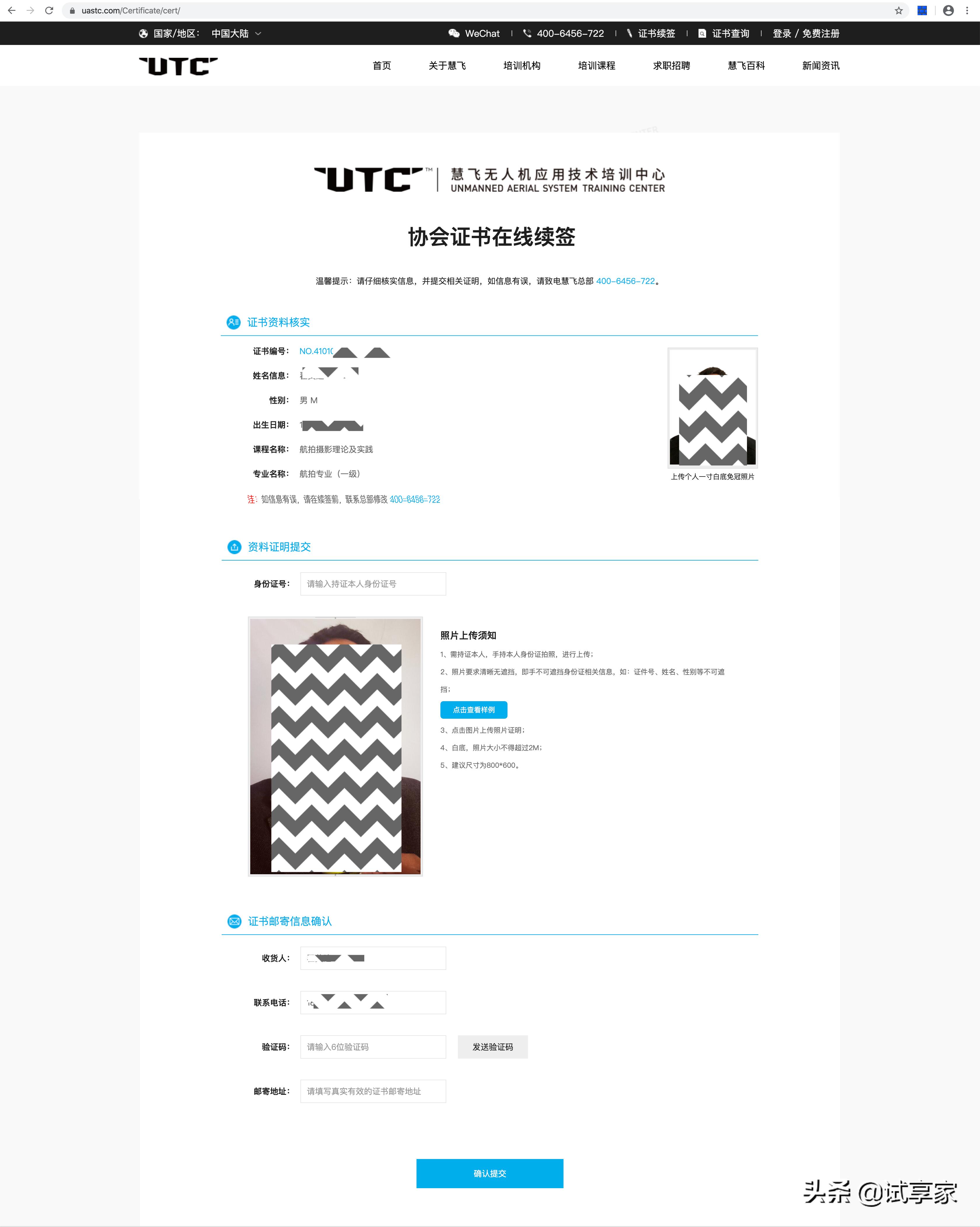 「有用功」中国通用航空协会UTC证书-无人机操作手合格证续签指南
