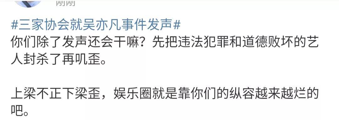 三家协会对吴亦凡的事件发声,结果被众多网友疑惑
