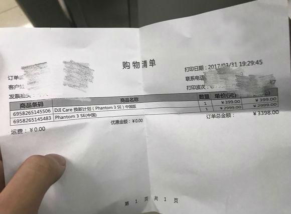 精灵3SE开始发货,网友晒开箱实拍图称:很惊喜