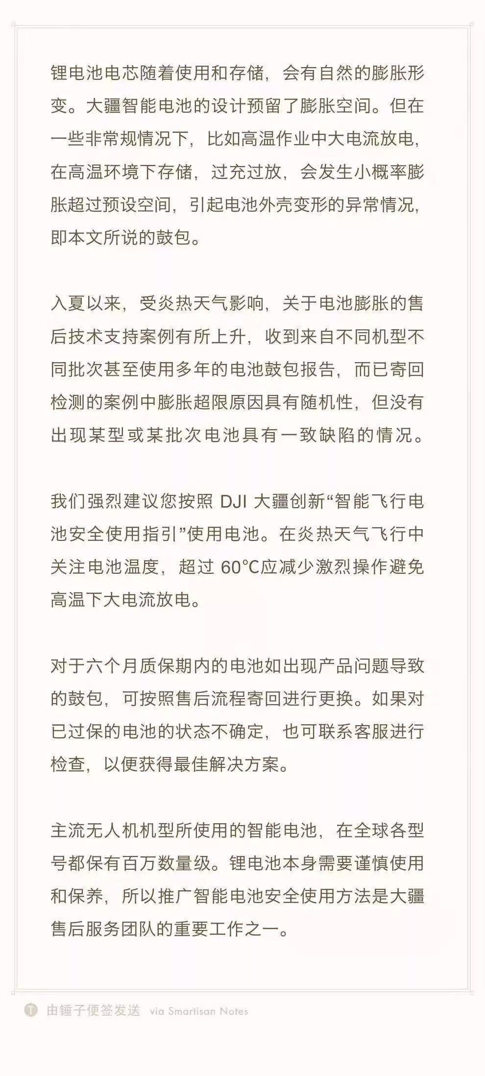 DJI大疆创新官方回应百余用户电池鼓包问题