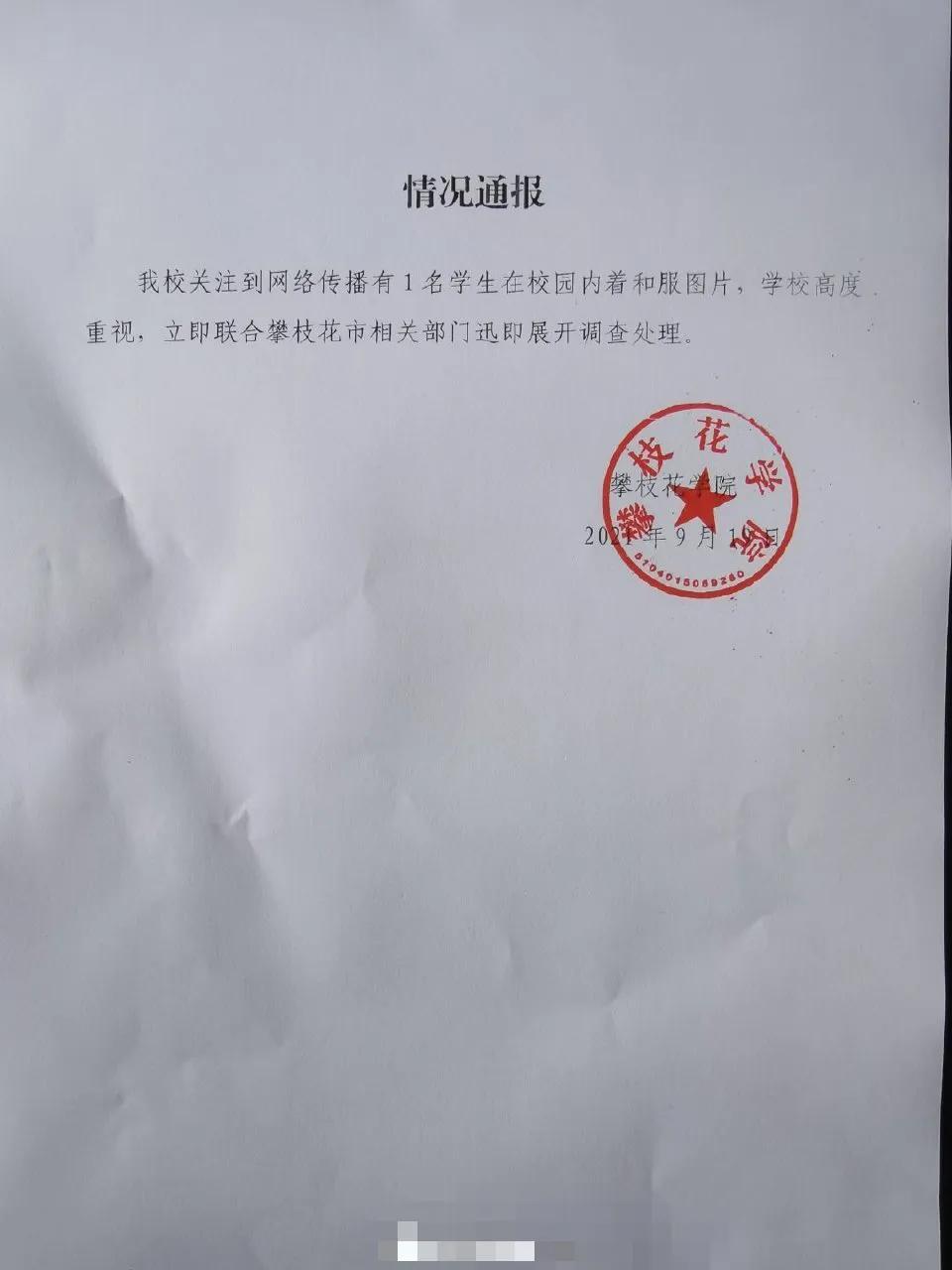攀枝花日语女老师9月18日公然穿和服校园摆拍,官方已展开调查
