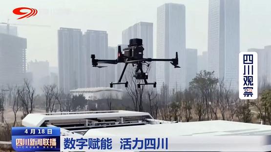 采集城市数据,无人机自动机场助力四川省数字化治理