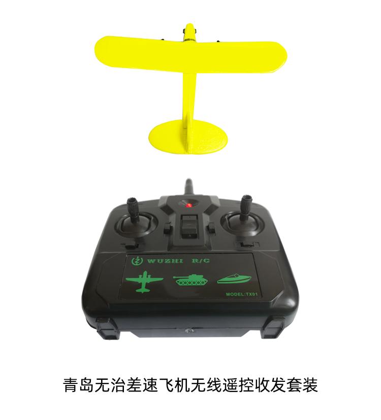 青岛无治差速飞机无线遥控收发套装有哪些特点?