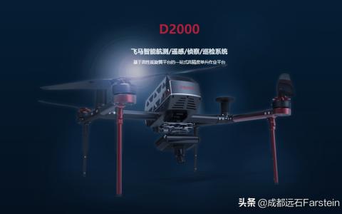 无人机介绍——飞马D2000(飞行时间74分钟,航程50公里)