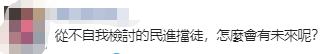"""大陆将暂停台湾番荔枝和莲雾输入,台""""农委会""""声称无法接受,网友:从不自我检讨"""