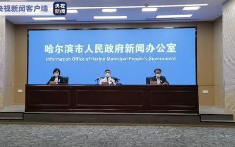 哈尔滨市新增3例新冠肺炎确诊病例详情公布