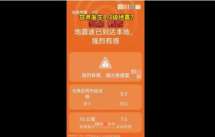 甘肃定西市临洮县8.3级地震?地震局辟谣